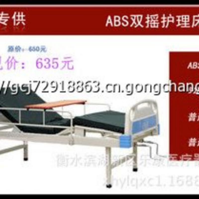 厂家供应医院、养老院、家用翻身床、单摇床、护理床/ABS单摇床