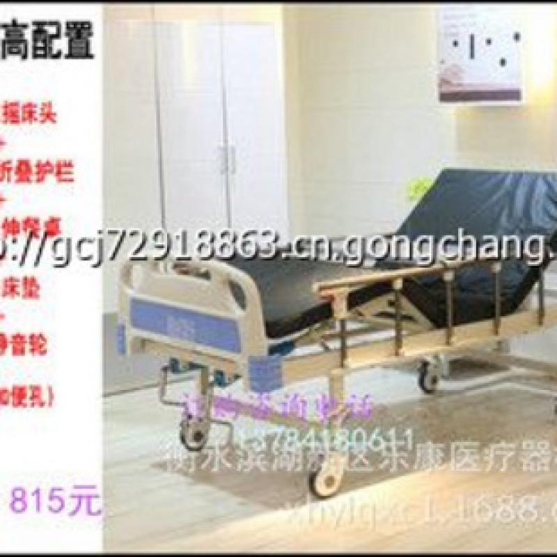 河北省厂家专业生产养老院护理床 敬老院护理床 老人病床