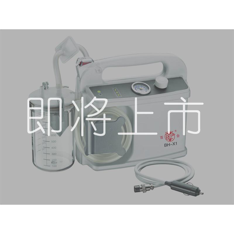 BH-X1型交直两用便携式电动吸痰器