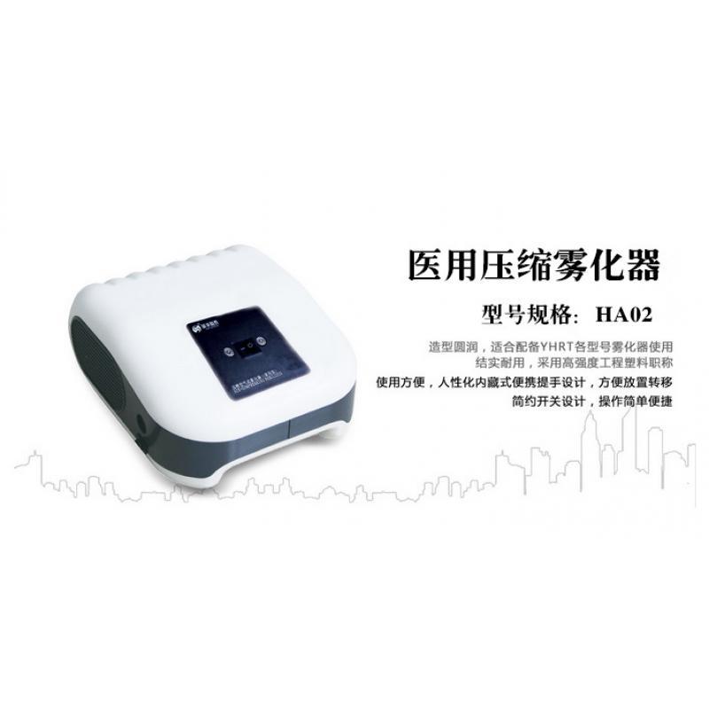 医用压缩雾化器 HA02-J26-W 炫动