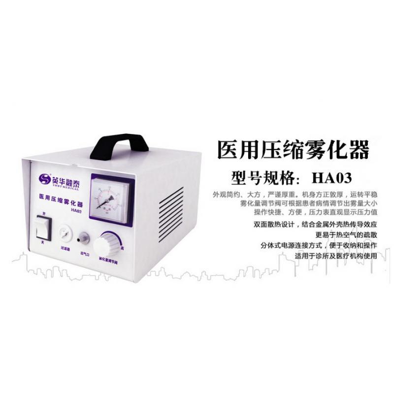 医用压缩雾化器 HA03 可调流量