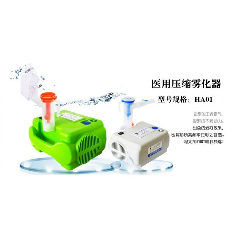 医用压缩雾化器 HA01-N/G 融健