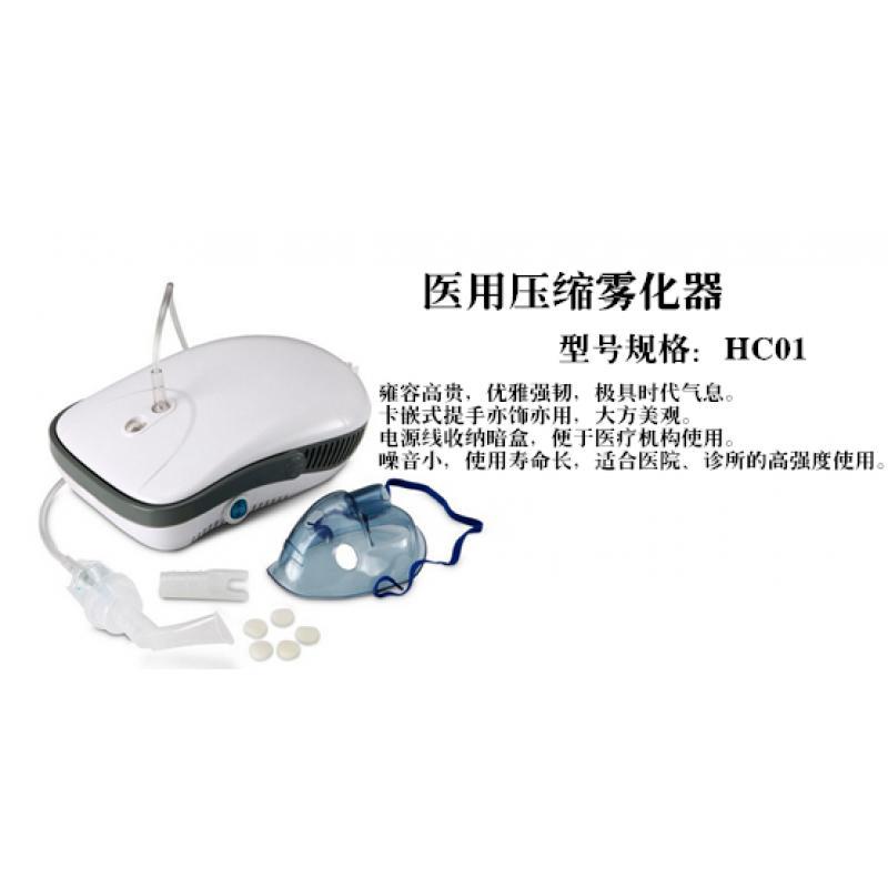 医用压缩雾化器 HC01 吉泰
