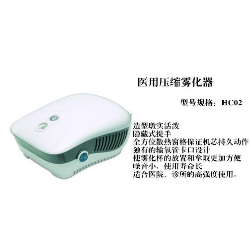 医用压缩雾化器 HC02 祥泰