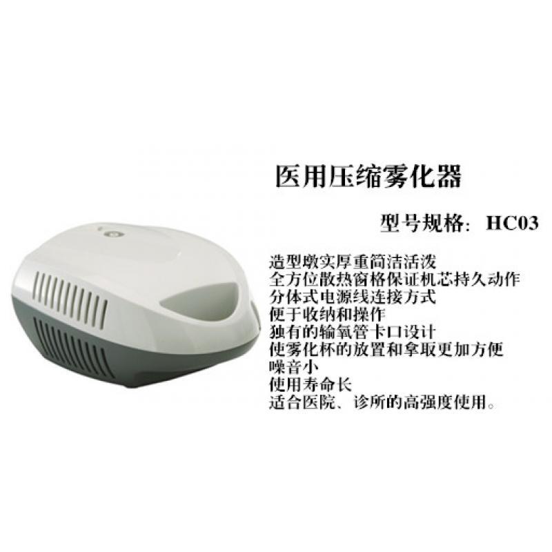 医用压缩雾化器 HC03 如泰