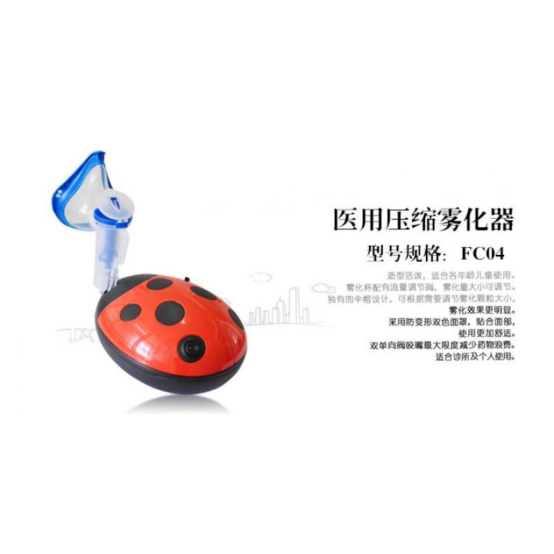 医用压缩雾化器 FC04-R 甲壳虫