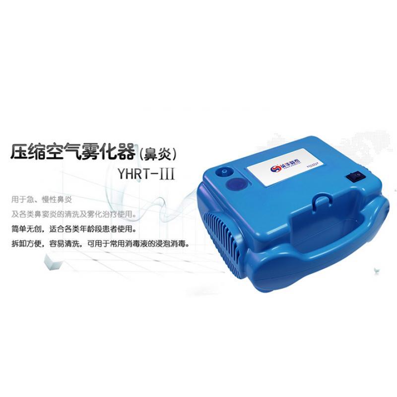 医用压缩雾化器(鼻炎)HA01-B 鼻舒