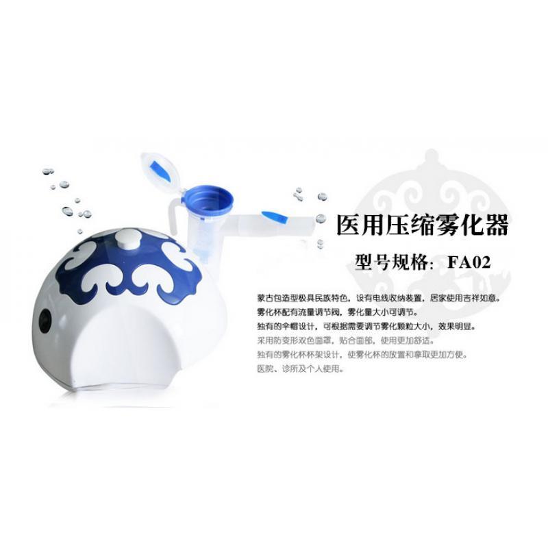 医用压缩雾化器 FA02-W 蒙古包