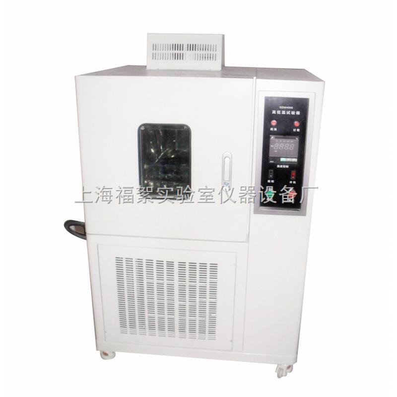 高低温交变试验箱1000L容积-40℃