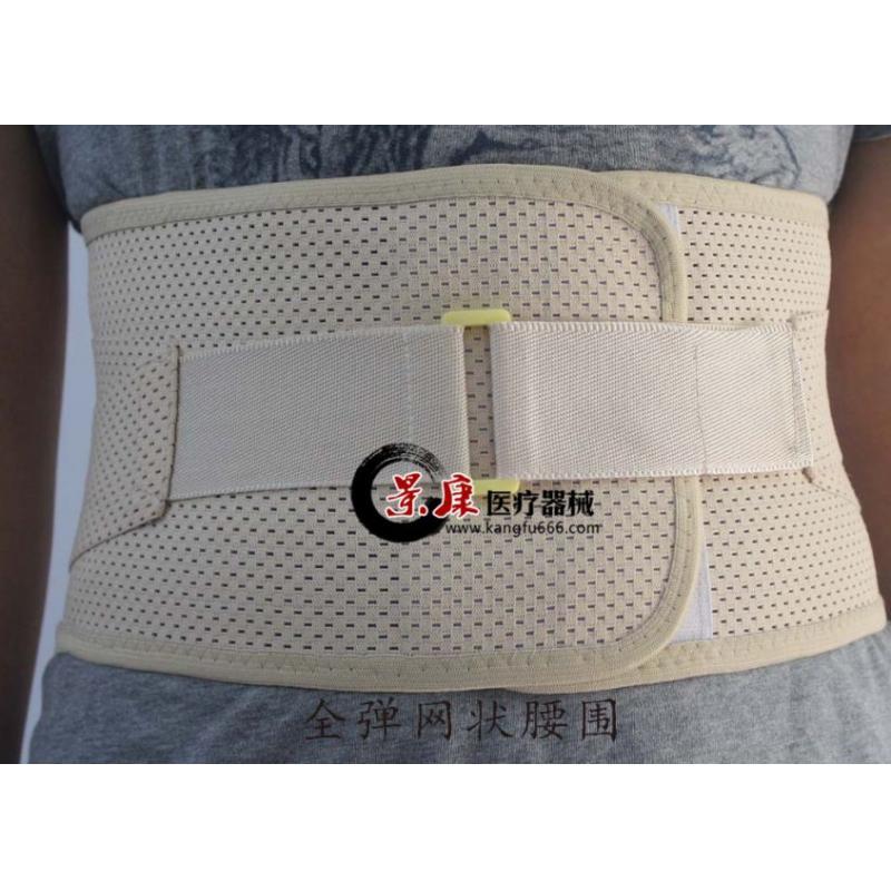 网状护腰带