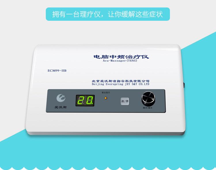 爱沃斯 ECM99-IIB热电脑中频治疗仪  16个处方并具有加热功能
