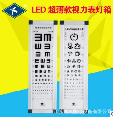 远燕 LED超薄视力表灯箱 2.5M/5M成人视力表灯箱