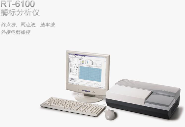 雷杜RT-6100酶标仪
