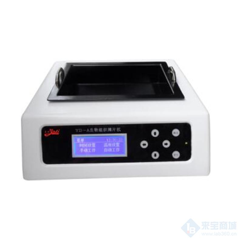 益迪生物组织摊烤片机YD-AB1