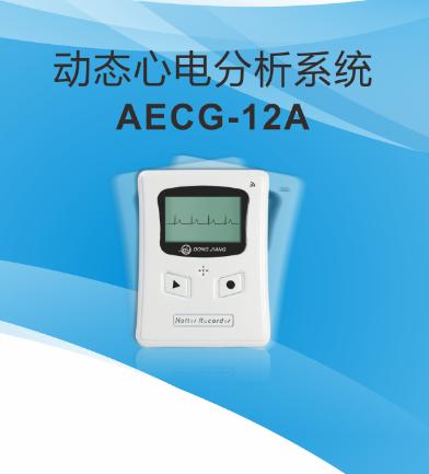 东江AECG-12A动态心电分析系统