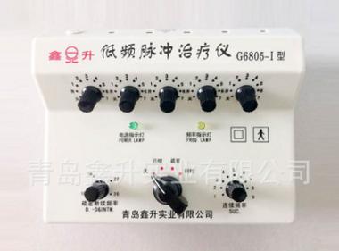 [鑫升 G6805-I型低频脉冲治疗仪 治疗仪