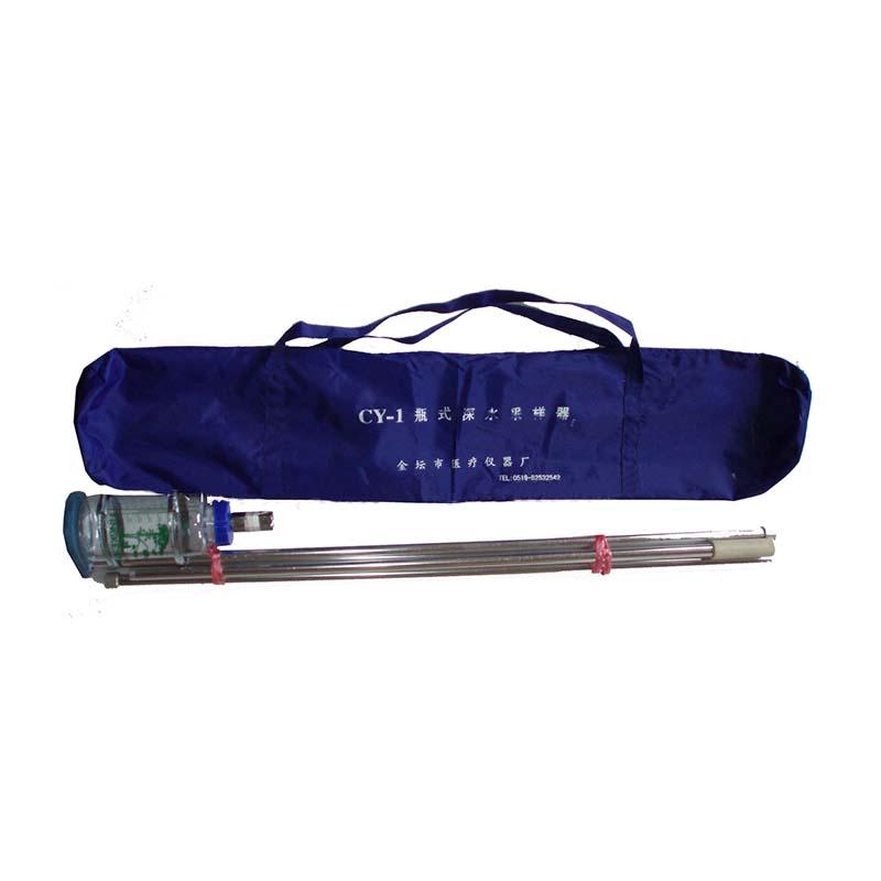金怡 CY-1瓶式深水采样器