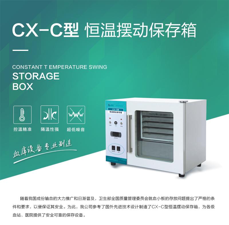 骏驰 CX-C型恒温摆动保存箱