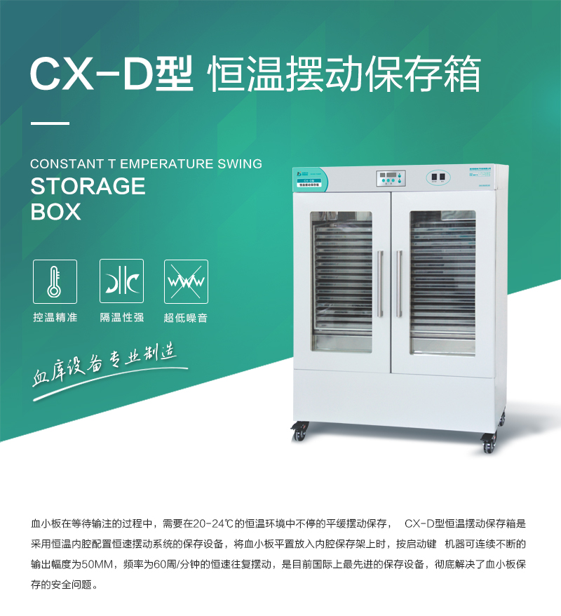 骏驰 CX-D型恒温摆动保存箱
