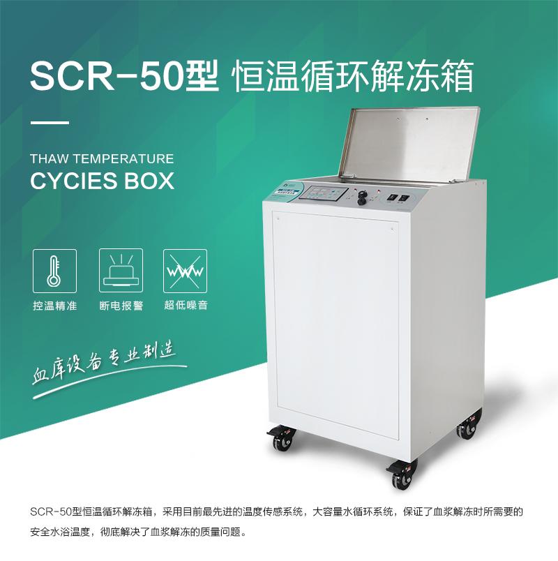 骏驰 SCR-50型恒温循环解冻箱