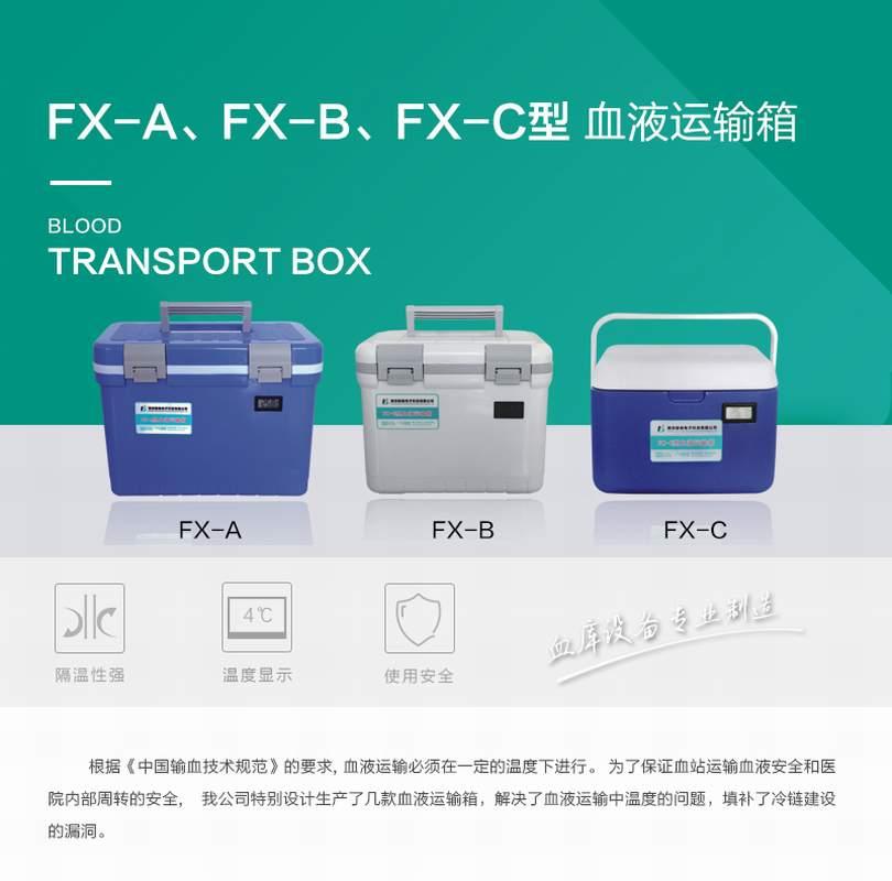 骏驰FX-B血液运输箱
