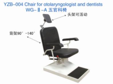 美晟YZB-004 WG-Ⅱ-A  五官科椅