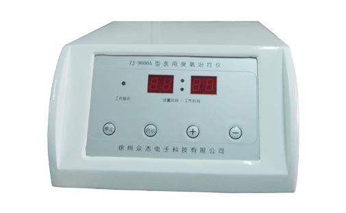ZJ-9000A型便携式医用臭氧治疗仪