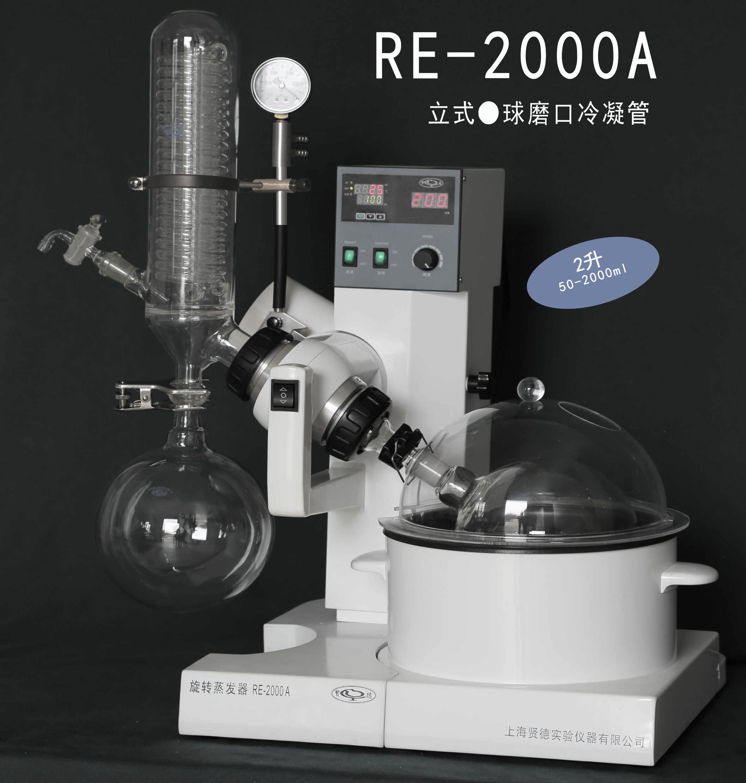 上海贤德旋转蒸发仪XD-2000A(原RE-2000A)旋转蒸发器2升水浴