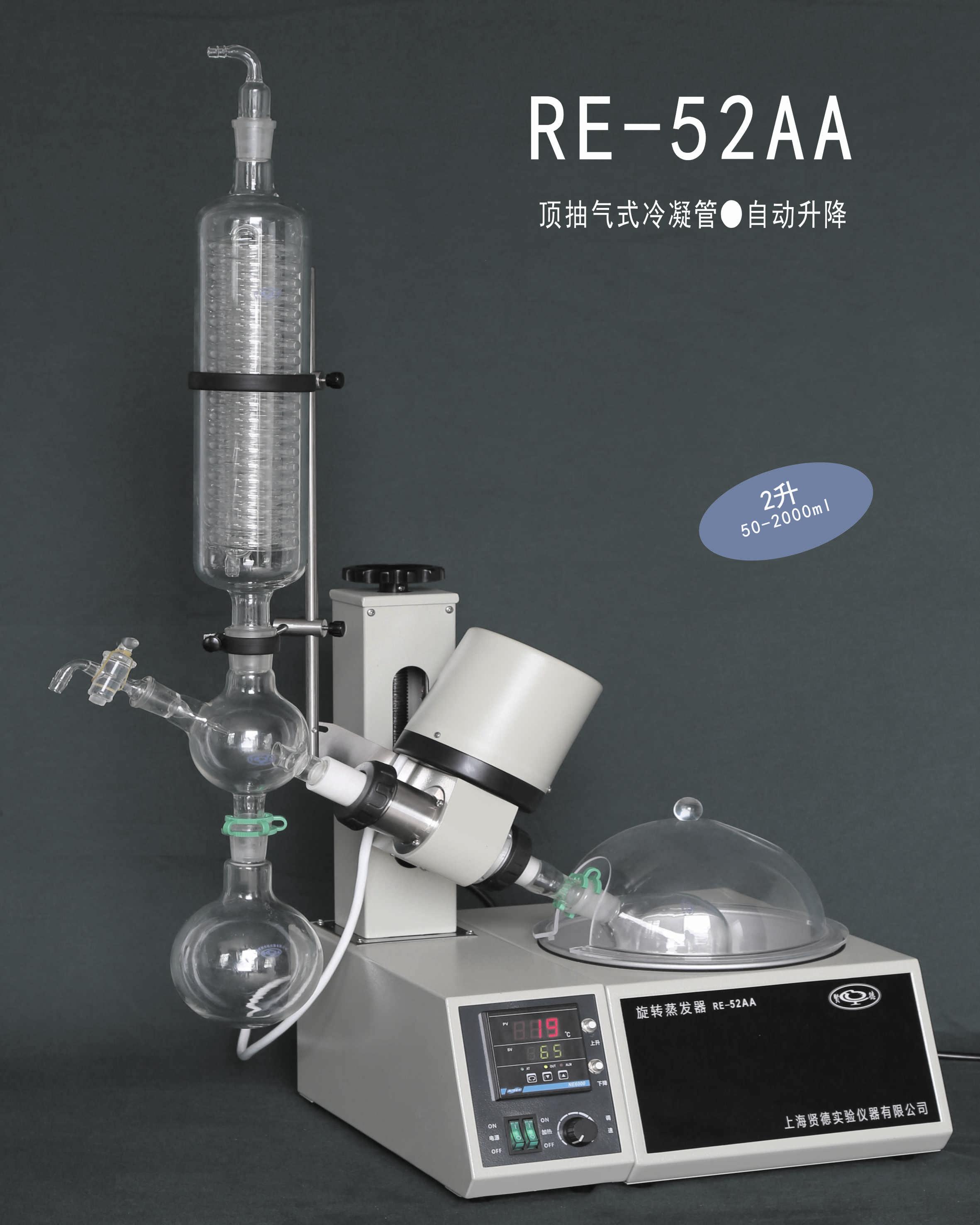 上海贤德旋转蒸发仪XD-52AA(原RE-52AA)旋转蒸发器2升水浴【新款】
