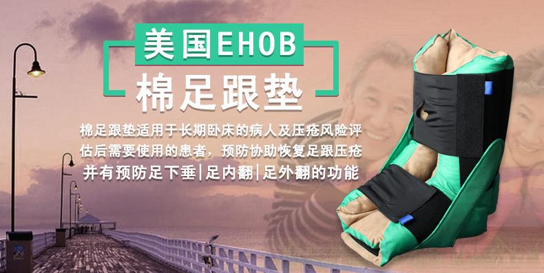 美国EHOB易护宝防褥疮棉足跟垫病人护理老年护理糖尿病人足跟
