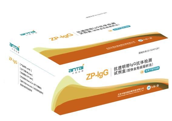 抗透明带IgG抗体检测试剂盒(胶体金免疫层析法)