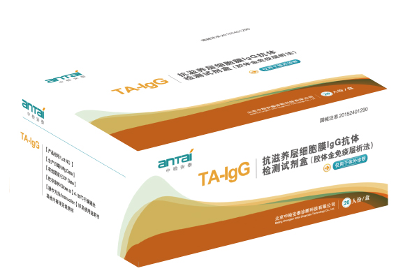 抗滋养层细胞膜IgG抗体检测试剂盒(胶体金免疫层析法)