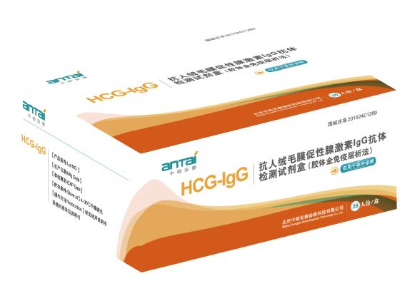 抗人绒毛膜促性腺激素IgG抗体检测试剂盒(胶体金免疫层析法)