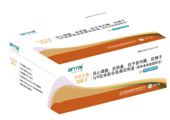抗心磷脂、抗卵巢、抗子宫内膜、抗精子IgG抗体联合检测试剂盒