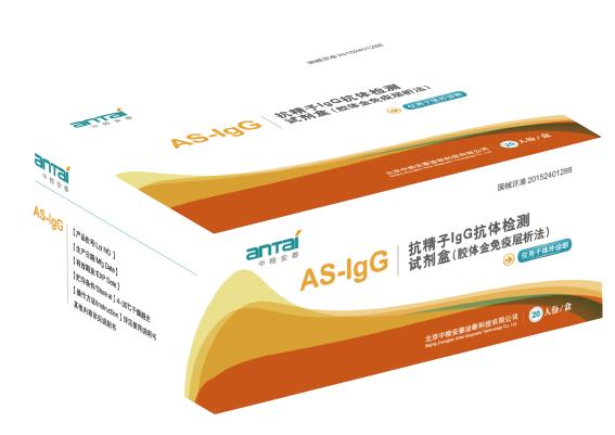 抗精子IgG抗体检测试剂盒(胶体金免疫层析法)
