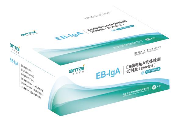 EB病毒IgA抗体检测试剂盒(胶体金法)
