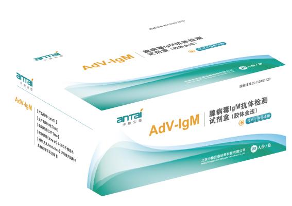腺病毒IgM抗体检测试剂盒(胶体金法)