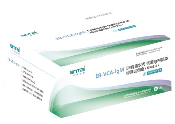 EB病毒衣壳抗原IgM抗体检测试剂盒(胶体金法)