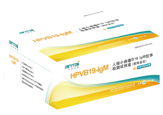 人细小病毒B19IgM抗体检测试剂盒(胶体金法)