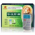 华汉针神DJT-4B型诊疗仪 厂家发货