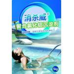 消杀威   聚合氯化铝沉淀剂   适用于泳池水的净化