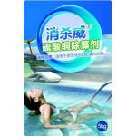 消杀威  硫酸铜除藻剂   适用于泳池清洁