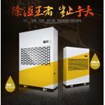 德业工业除湿机DY-6480EB适用400-800平方米可适