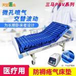 上海三马防褥疮气床垫YQ-PBV 充气瘫痪病人护理气垫床波动