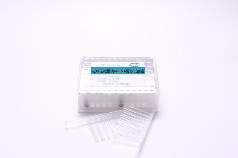 磁珠法微量病毒DNA提取试剂盒(96份,A板装)