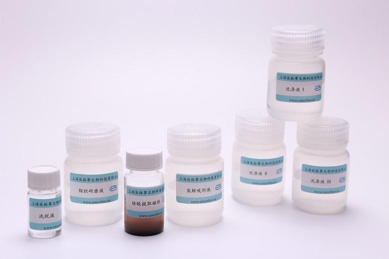 磁珠法组织RNA提取试剂盒(60份,C板装)