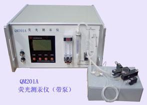 苏州青安 QM201A荧光测汞仪(带蠕动泵)