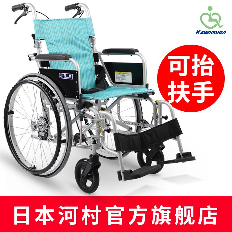 日本河村轮椅CH822-42B-H手动轻便折叠小老年人家用护理旅行多功能小型铝合金老人