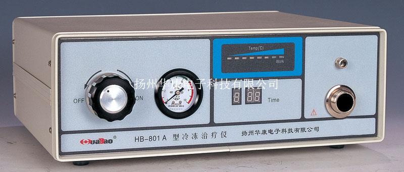扬州华康 HB-801A型冷冻治疗仪