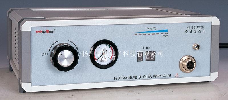 扬州华康 HB-801AW型冷冻治疗仪